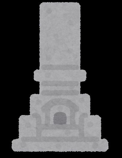 家墓(いえはか)・先祖代々の墓、墓の形で流行の洋型の墓など墓のいろいろ